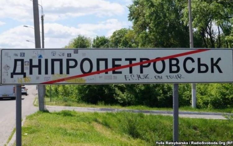 Desovietisation: Dnipropetrovsk begins online vote for new name